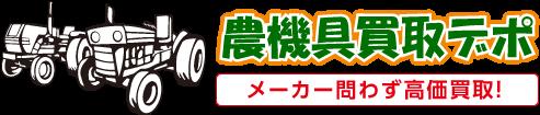 農機具買取デポ(宝企画)